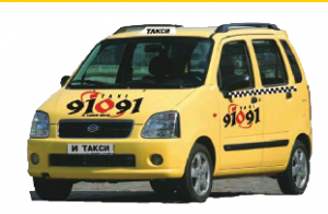 И Такси